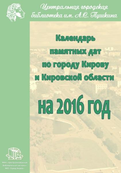Календарь памятных дат по городу Кирову и Кировской области на 2016 год