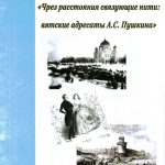Пушкин-вятские адресаты