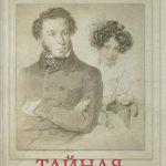 Пушкин_Тайная любовь