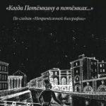 Leonid_Arinshtejn__Pushkin_quotKogda_Potemkinu_v_potemkah...quot_Po_sledam_quotN