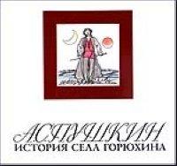 Istoriya_sela_Goryuhina_0346
