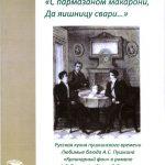 Пушкин-кухня
