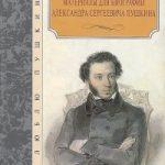 Pavel_Annenkov__Materialy_dlya_biografii_Aleksandra_Sergeevicha_Pushkina