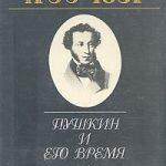 Pushkin_i_ego_vremya_17991837_4277