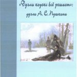 Пушкин-дуэль