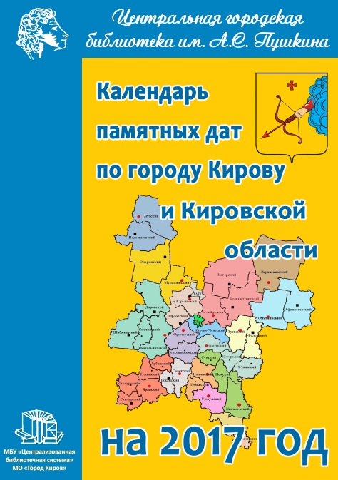 http://www.pushkin-vyatka.ru/wp-content/uploads/2016/03/на-сайт_КРАЕВЕД_КЛНДР_2017.pdf