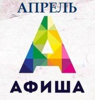 АФИША_апрель