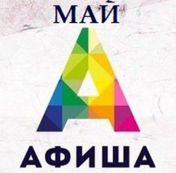 афиша - МАЙ