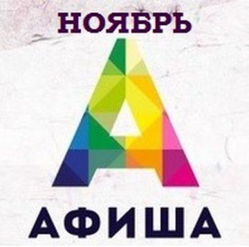 афиша - НОЯБРЬ