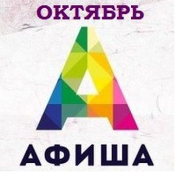 афиша - ОКТЯБРЬ