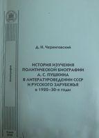 chernigovskiy