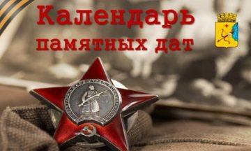 kalendar-pamyatnykh-dat