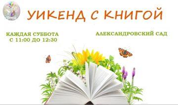 Уикенд с книгой