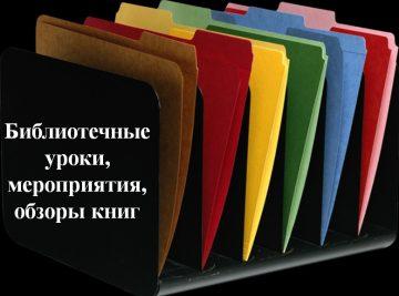 Библиотека приглашает