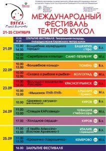 Резервная_копия_РЕПЕРТУАР.cdr