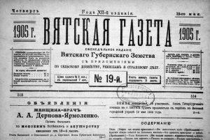 Обложка Вятской газеты. 1905