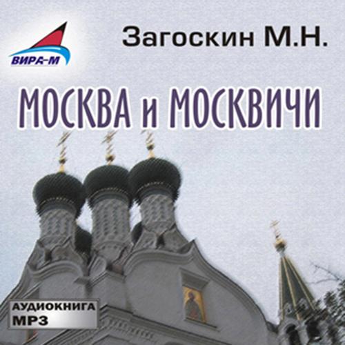 что вам москва и москвичи аудиокнига читает Море Радио