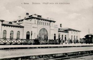 Вокзал Вятка