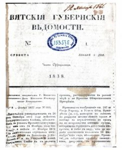 Вятские губернские ведомости 1838 г.